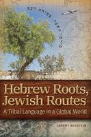 Hebrew Roots, Jewish Roots (Hardcover)