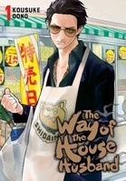 The Way of the Househusband, Vol. 1, 1